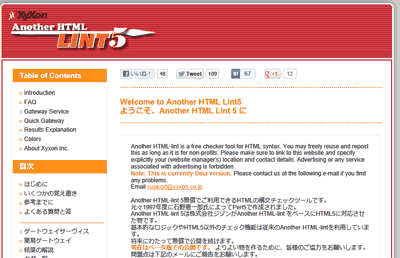 Another HTML Lint 5