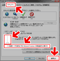 IE9の設定
