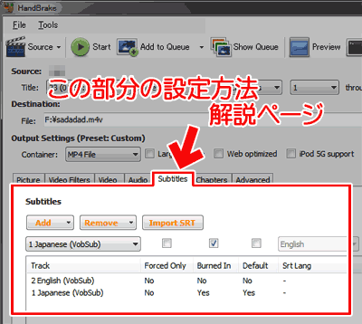 HandBrakeの字幕の設定方法