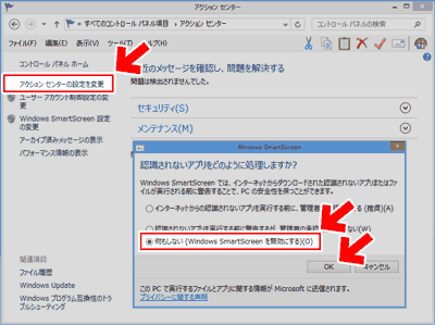 Windows SmartScreen 設定の変更