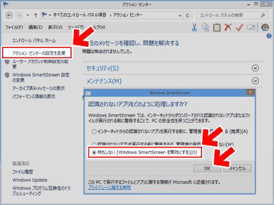 Windows SmartScreen 設定の変更
