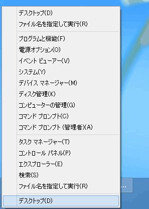 Windows管理メニューへのアクセス
