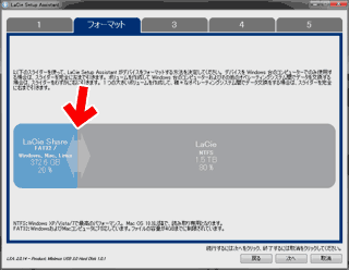 HDDセットアップ