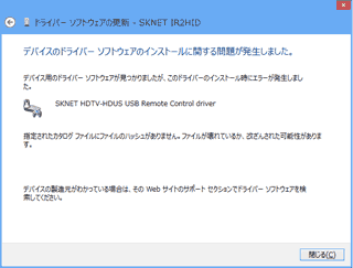 Windowsのドライバ署名無効化