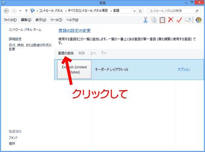 キーボードの言語追加