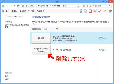 Windows8のキーボード