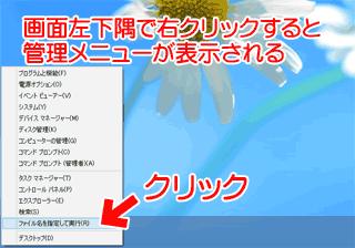 Windows8で日本語キーボードが101英語キーボードと認識されてしまう問題