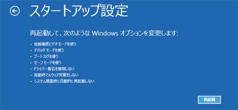 Windows8のスタートオプション
