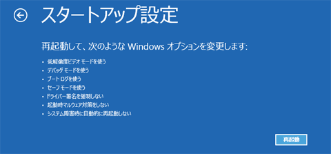Windows8.1のスタートオプションとセーフ起動選択画面