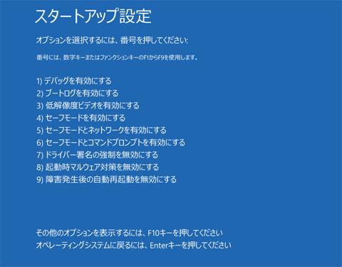 Windows8のスタートオプション-起動画面