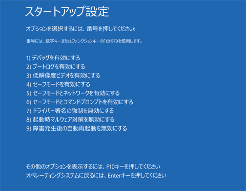 Windows 10でセーフ起動選択画面を出す
