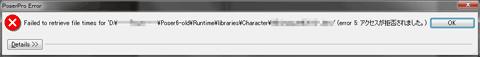 error 5: アクセスが拒否されました