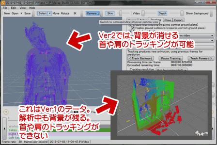 iPi2 Basic版の画面