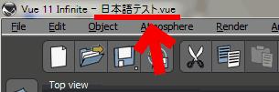 Vue11に日本語ファイル名利用