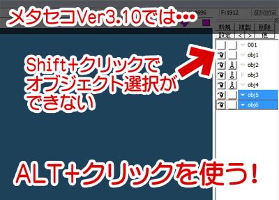 [Shift]+[クリック] から [Alt]+[クリック] に変更