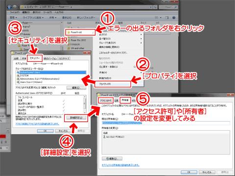 ファイルのアクセス権や所有者を変更する