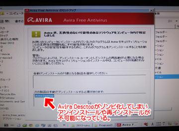 Avira Desktopがゾンビ化