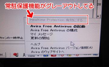 Avisraの常駐保護機能が無効に