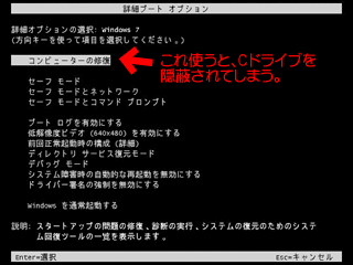 Windows7のF8起動画面