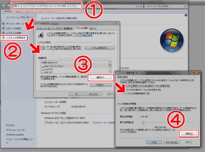 Windowsの復元ポイントを削除