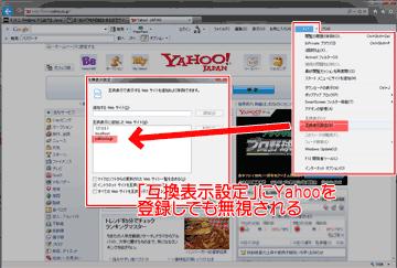 ブラウザの強制互換設定が無視される。