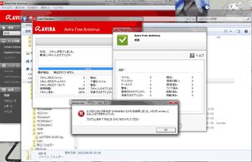 セキュリティソフトが壊れた