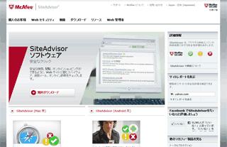 マカフィー サイトアドバイザー