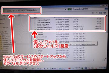 ウイルス本体ファイルを探す
