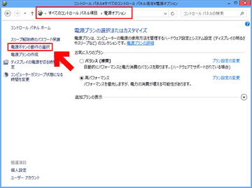 Windows8のシャットダウン・物理的な電源ボタン