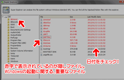 Windowsの起動ファイル確認