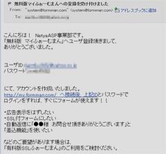 登録メールの確認