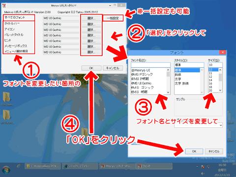 Windows8のフォント変更方法