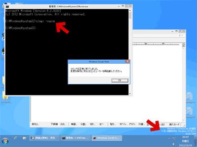 Windows 8 RTMの評価期間延長方法