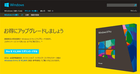 アップグレード版Windows8