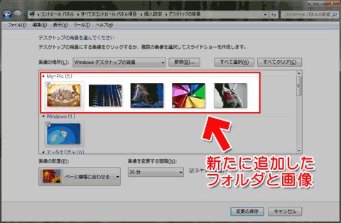 [デスクトップの背景]に、壁紙追加