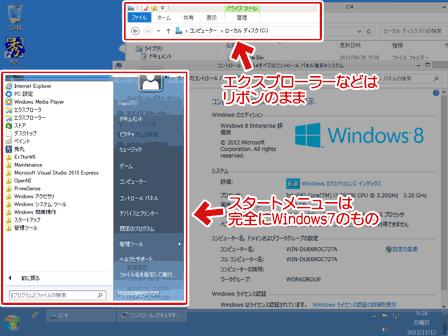 Winsows8とWindows7化