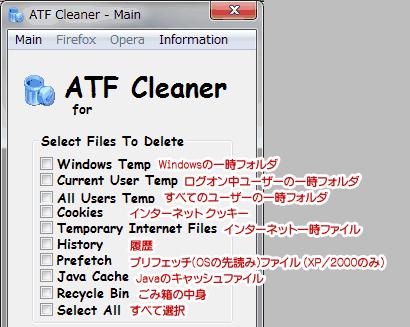 atfで削除できるファイル・フォルダ
