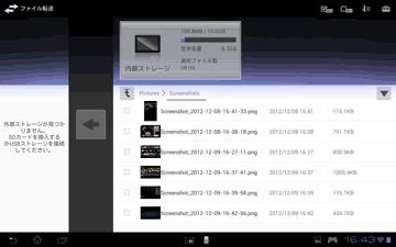 「ファイル転送」を使って、内蔵SDカードに転送するところ