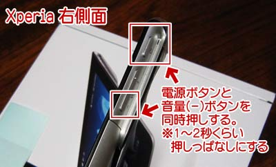 XperiaTablet Sでスクリーンショット
