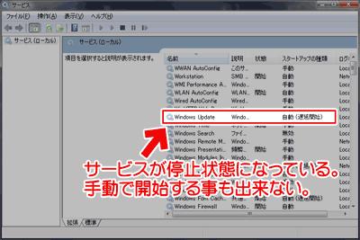 Windowsサービスの状態