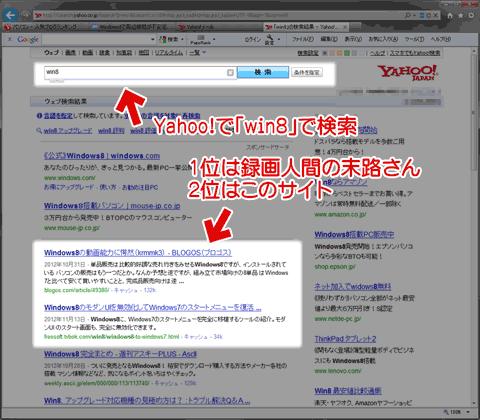 Yahoo!の検索結果