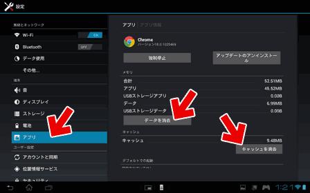 Chromeの設定