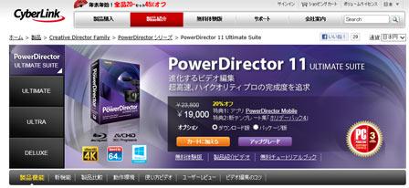PowerDirector11