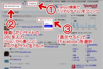 Facebookの検索方法