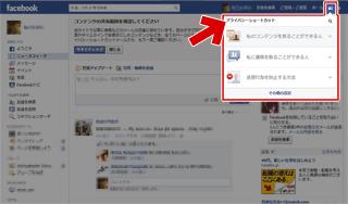 Facebookホーム