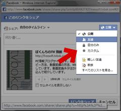 Facebookの公開設定