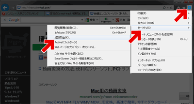 IE10のDo not track を無効にする-その2