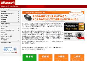 マイクロソフト解説サイト