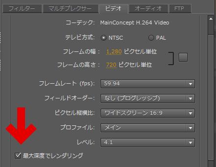 Adobe Premiere Pro出力