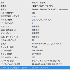 msinfo32の結果